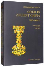 Gold in Ancient China(先秦金器)