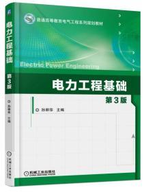 电力工程基础(第3版)