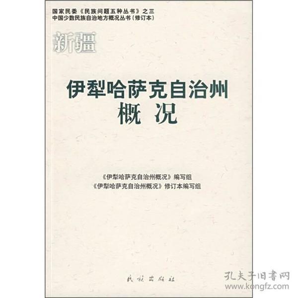 伊犁哈萨克自治州概况(中国少数民族自治地方概况丛书)