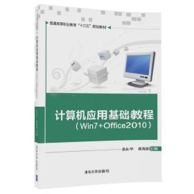 """计算机应用基础教程(Win7+Office2010)/普通高等职业教育""""十三五""""规划教材"""