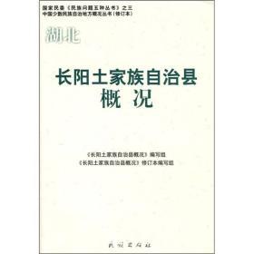 国家民委《民族问题五种丛书》:长阳土家族自治县概况