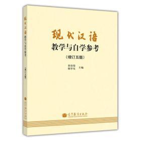 现代汉语教学与自学参考