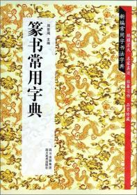 新编常用字书法字典:篆书常用字典
