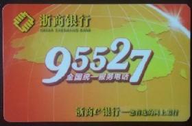 浙商银行2011年历卡