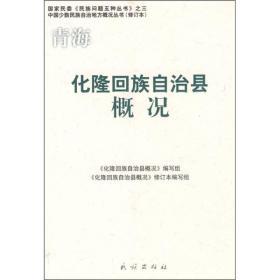 化隆回族自治县概况(中国少数民族自治地方概况丛书)