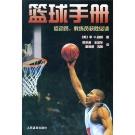 篮球手册:运动员、教练员获胜必读