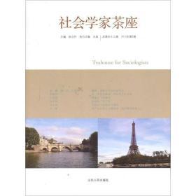 社会学家茶座(2012年第2辑总第43辑)