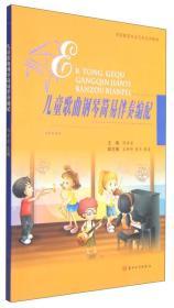 学前教育专业艺术系列教材:儿童歌曲钢琴简易伴奏编配