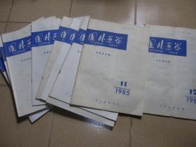 国外医学 内科学分册  1985年,第12卷(1-12) 全年12册合售