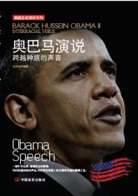 奥巴马演说:跨越种族的声音