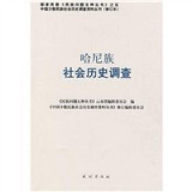 哈尼族社会历史调查(中国少数民族社会历史调查资料丛刊)