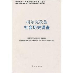 国家民委《民族问题五种丛书》之五:柯尔克孜族社会历史调查