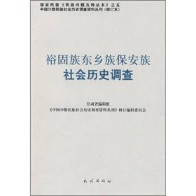 国家民委《民族问题五种丛书》之五:裕固族东乡族保安族社会历史调查