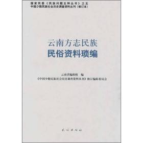 云南方志民族民俗资料琐编