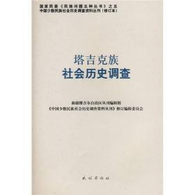 塔吉克族社会历史调查(中国少数民族社会历史调查资料丛刊)