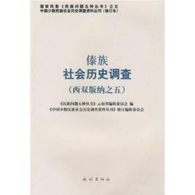 傣族社会历史调查.西双版纳.5