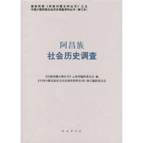 阿昌族社会历史调查(中国少数民族社会历史调查资料丛刊)