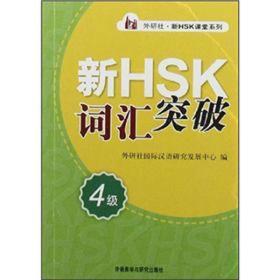 外研社·新HSK课堂系列:新HSK词汇突破(4级)
