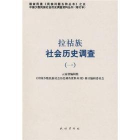 拉祜族社会历史调查(一)