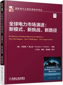 送书签ui-9787111555476-全球电力市场演进:新模式、新挑战、新路径