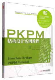 PKPM结构设计实例教程 附光盘 9787560992297