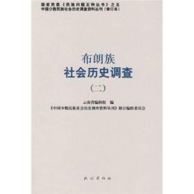 国家民委《民族问题五种丛书》之五:布朗族社会历史调查[  (二)]