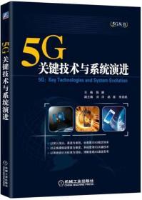 5G:关键技术与系统演进