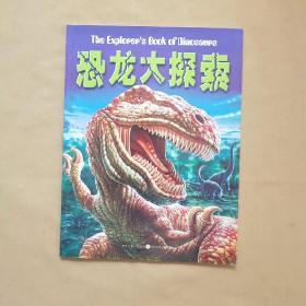 恐龙大探索 (彩图)