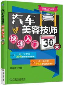 汽修入門書系:汽車美容技師快速入門30天