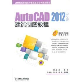 AutoCAD 2012中文版建筑制图教程(21世纪高等院校计算机辅助设计规划教材)