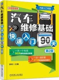【二手包邮】汽车维修基础快速入门90天(第2版) 李林 机械工业出