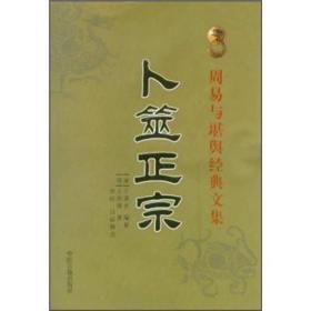 周易与堪舆经典文集 (全10册)
