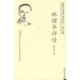 品读人类学家丛书·外乡篇:林耀华评传