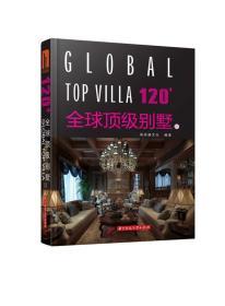 120+全球顶级别墅3