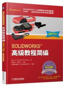 SOLIDWORKS 高级教程简编(2017版)