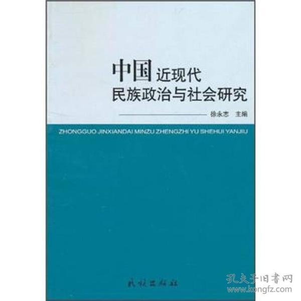 中国近现代民族政治与社会研究