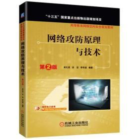 网络攻防原理与技术·第2版