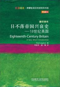 日不落帝国兴衰史·18世纪英国