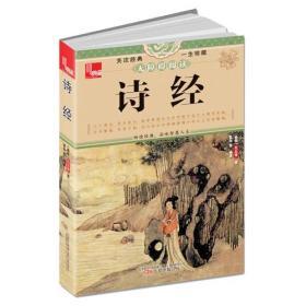 诗经 (春秋) 孔丘  9787547029657 万卷出版公司