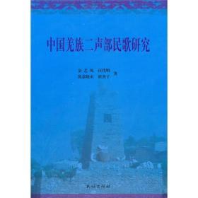 中国羌族二声部民歌研究