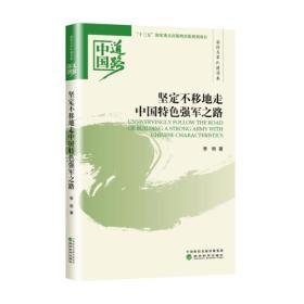 坚定不移地走中国特色强军之路——国防和军队建设卷