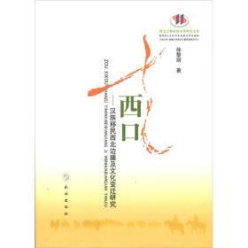 走西口:汉族移民西北边疆及文化变迁研究