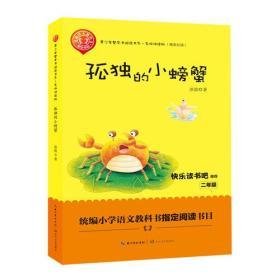 名师讲读版:孤独的小螃蟹(精美彩插)