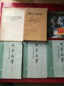 周易函书 全4册(存3册)