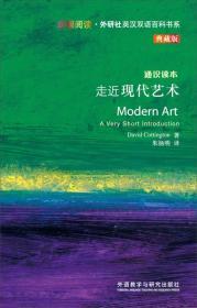 斑斓阅读·外研社英汉双语百科书系:走近现代艺术