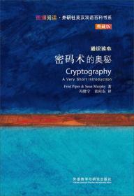 斑斓阅读·外研社英汉双语百科书系:密码术的奥秘