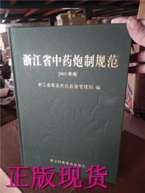 中医正版 浙江省中药炮制规范 2005年版 精装 中国药典中药材标准