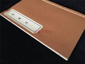 集汉诗文和小说于一书的《松风亭》1册全。有中洲诗文、东海诗、昔昔春秋(模仿春秋体例写传奇小说)。松风会文友作品,非公开发行