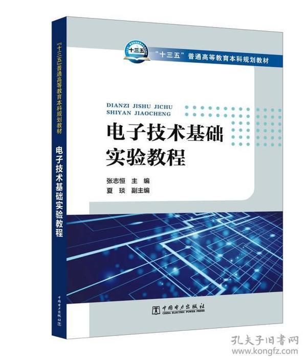 """""""十三五""""普通高等教育本科规划教材 电子技术基础实验教程"""