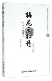 梅花与牡丹 中华文化模式
